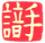 sceau-anshu-45-px